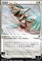 War of the Spark JPN Planeswalkers Foil: The Wanderer (037 - JPN Alternate Art)