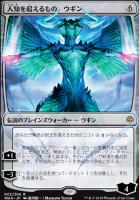 War of the Spark JPN Planeswalkers Foil: Ugin, the Ineffable (002 - JPN Alternate Art)