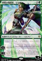 War of the Spark JPN Planeswalkers Foil: Vivien, Champion of the Wilds (180 - JPN Alternate Art)